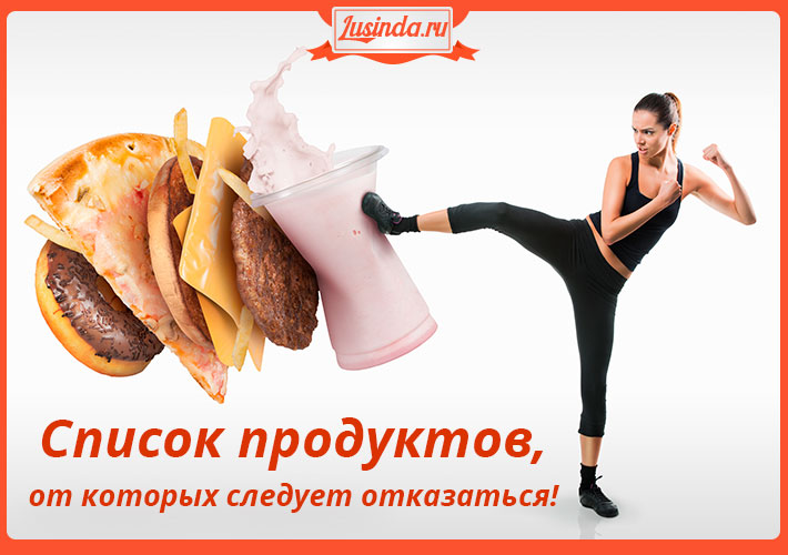 Как быстро похудеть - список вредных продуктов