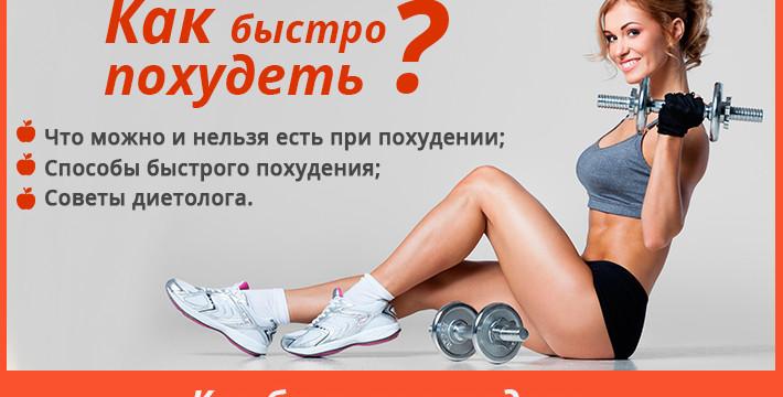 Хочу быстро похудеть в домашних условиях
