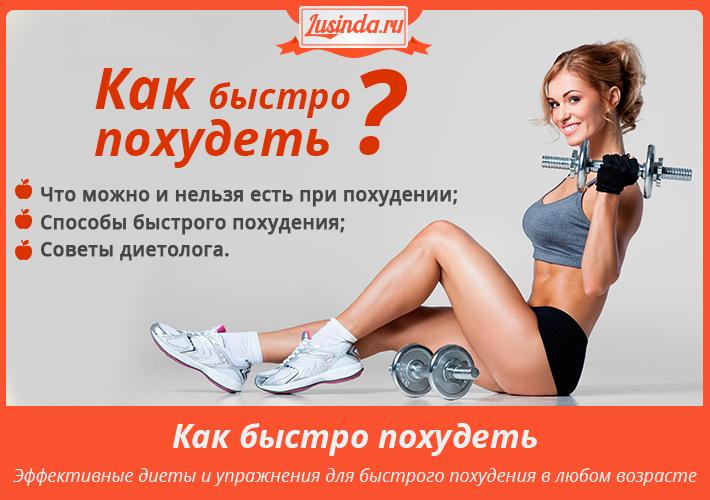 Как быстро похудеть - диета - упражнения