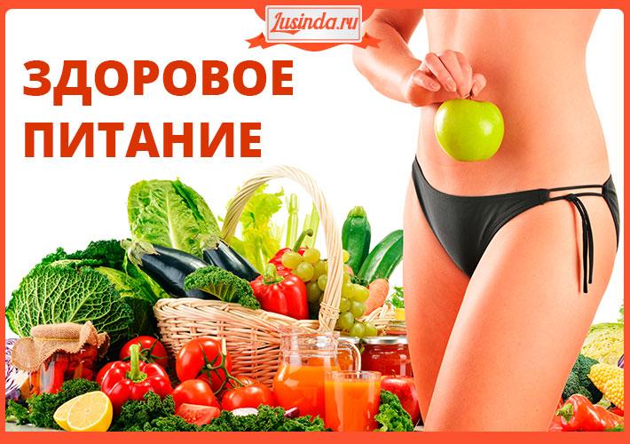 Как быстро похудеть - диета - здоровое питание