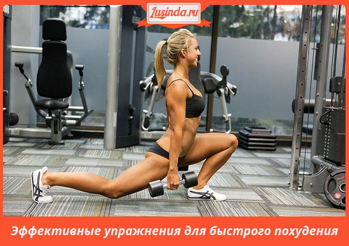 Как быстро похудеть - эффективные упражнения