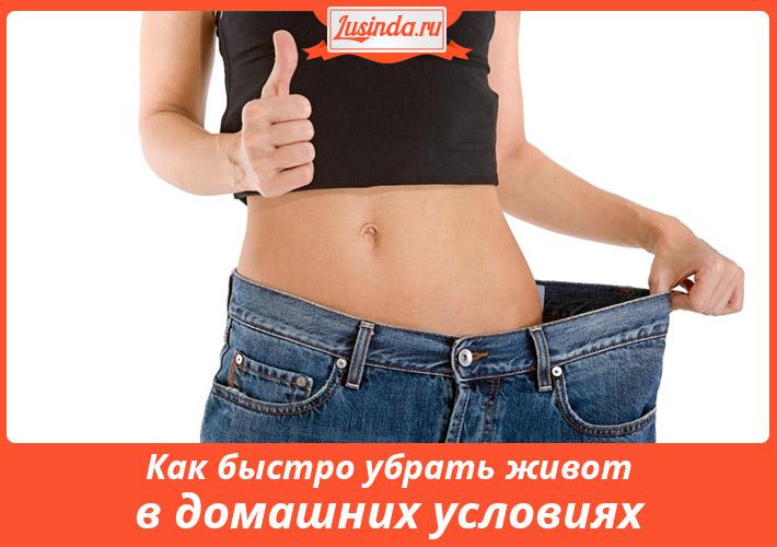 как убрать живот диета и упражнения