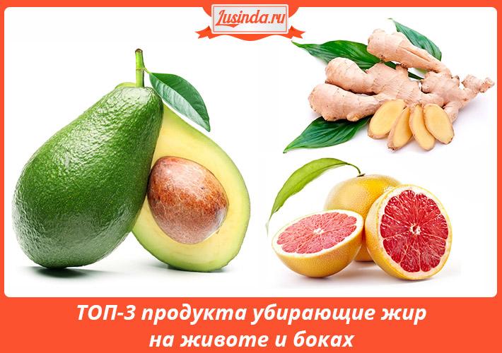 ТОП-3 продукта убирающие жир на животе и боках (картинка: авокадо, имбирь и грейпфрут)