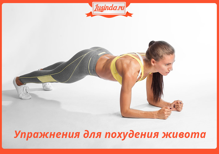 uprazhneniya-dlya-pohudeniya-zhivota