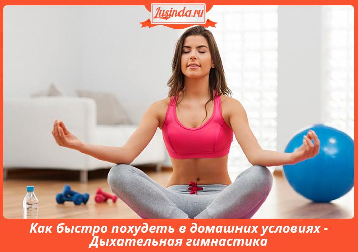 Как быстро похудеть в домашних условиях - Дыхательная гимнастика