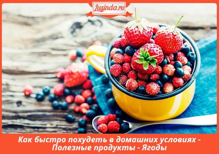 Как быстро похудеть в домашних условиях - Полезные продукты - Ягоды