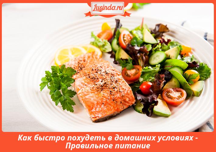 Как быстро похудеть в домашних условиях - Правильное питание