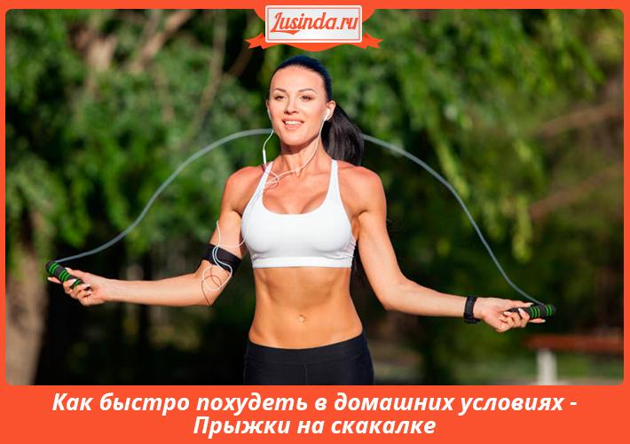 Как быстро похудеть в домашних условиях - Прыжки на скакалке