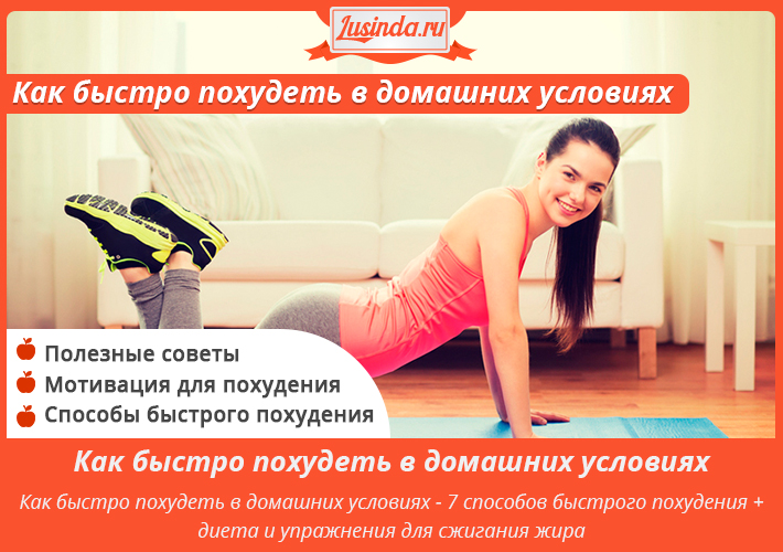 Самый Быстрый И Эффективный Способ Похудеть.