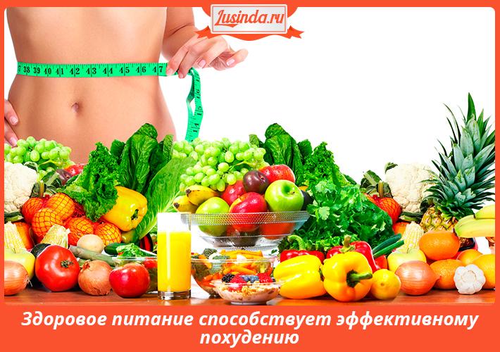 Как похудеть - здоровое питание
