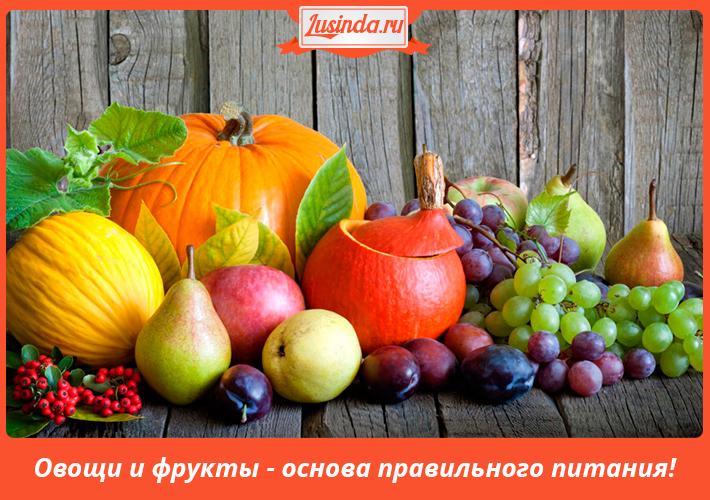 Правильное питание - овощи и фрукты