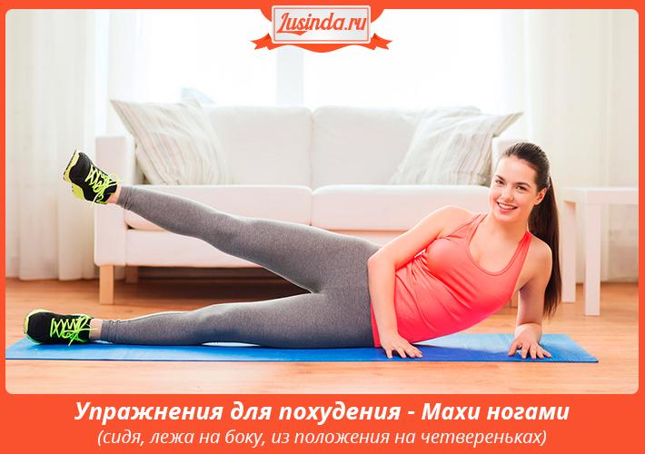 Упражнения для похудения - Махи ногами