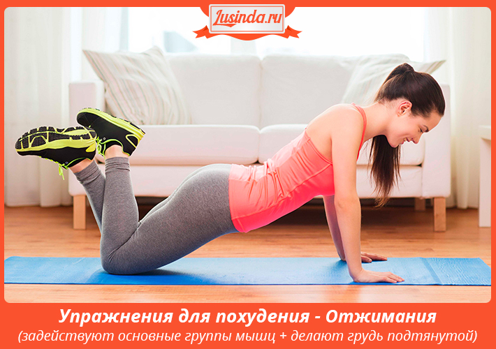 Упражнения для похудения - Отжимания