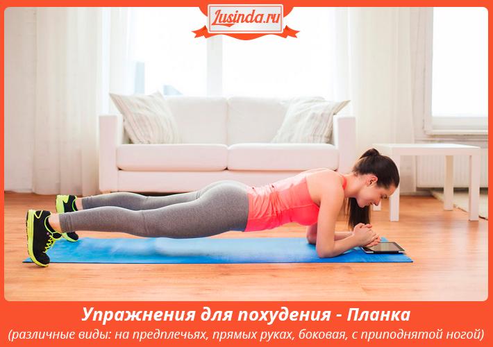 Упражнения для похудения - Планка
