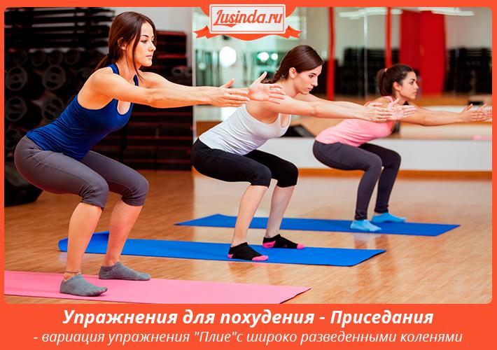 Упражнения для похудения - Приседания