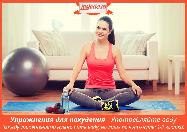 Упражнения для похудения - Употребляйте воду