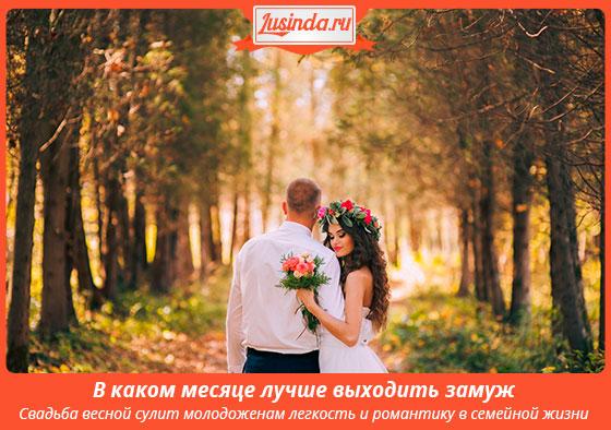 В каком месяце лучше выходить замуж