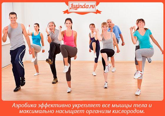 aerobika-dlya-poxudeniya