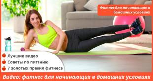Видео - Фитнес для начинающих в домашних условиях: фитнес танцы, аэробика + правила эффективного занятия фитнесом + советы по правильному питанию до и после тренировки